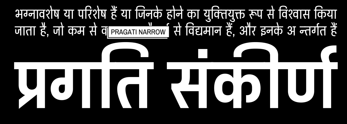 Pragati Narrow - Slider 1